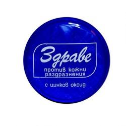 - Bgpale Zdrave Classic Bulgarian Acne Cream